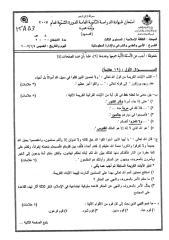 الثقافة الاسلامية - م3 شتوي 2007.doc