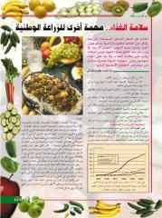 سلامة الغذاء.pdf