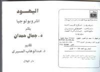 جمال حمدان - اليهود انثروبولوجيا.pdf
