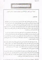 الخطأ الجسيم في حركة السيد محمد محمد صادق الصدر - نبيل الكرخي.pdf
