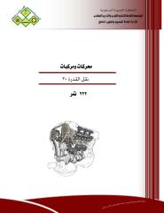 نقل القدرة -2-محركات .pdf
