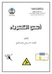 كتاب أسس الكهرباء (www.elkitebe.alafdal.net).pdf