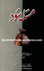 Masala-e-Sood.pdf
