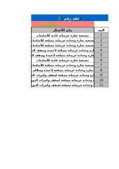 اعمال نجارة وحدادة مسلحة -محمود لبيب.xls