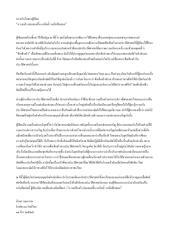 รู้ทันราชวงศ์จักรี.pdf