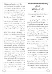 أصول السنة للإمام أحمد.pdf