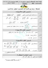 فرض محروس 1.pdf
