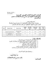 Copy of Price Offer -  Qt 58 Mar 2012.doc