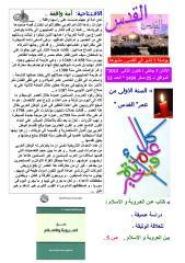 القدس53.pdf