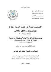 رسالة ماجستير الانتخابات العامة في الضفة وقطاع غزة دراسة في الجغرافية السياسية الجامعة الاسلامية غزة.pdf