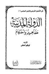 الدولة المدنية مفاهيم وأحكام.pdf