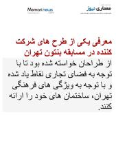 MN معرفی یکی از طرح های شرکت کننده در مسابقه بنتون تهران.pdf