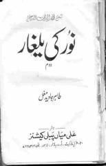 noor ki yalghar2.7.pdf