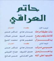 حصريآ البوم حاتم العراقي ياغزال 1997 CD Quality   YAazAl