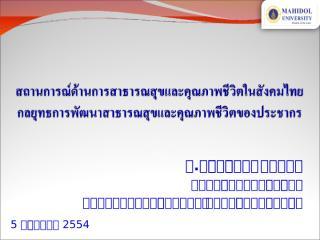 2554-08-05_สถานการณ์ด้านสาธารณสุขและคุณภาพชีวิตในสังคมไทย_Print_2.ppt