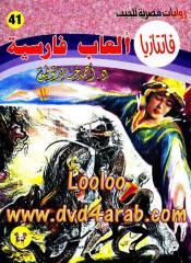 041 ألعاب فارسية_.pdf