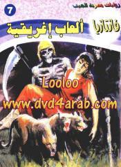 007 ألعاب إغريقية.pdf