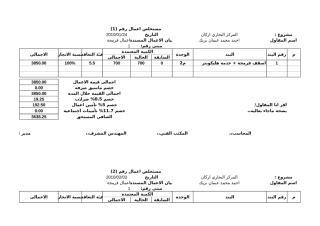احمد محمد عثمان بريك.xlsx