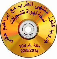 011 - وردة الجزائرية - يا دلالى (من أغانى المسلسل دندش ) -  الحلقة 104- 22 مايو 2014 .mp3