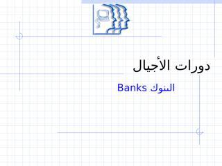 البنوك.pps