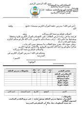 استمارة تواصل مع مدرس الحلقة.doc