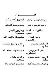 120 ترنيم ترنيم.doc