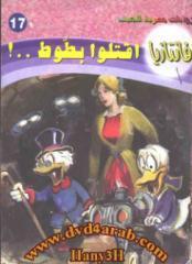 017 اقتلو بطوط.pdf