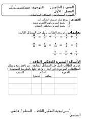 عاطي السلمي - ابتدائي - رياضيات  -جمع كسرين 2.doc
