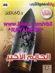 046 الحالم الاخير ج2_.pdf