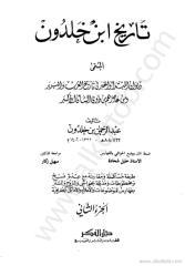 تاريخ ابن خلدون.pdf