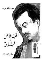 الهة الارض و السابق _ جبران خليل جبران.pdf