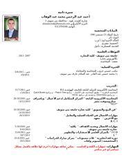 نموذج السيره الذاتيه عربى.doc