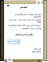 تفويض سائق أحمد حسن.docx